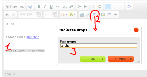 ckeditor__anchors_001.png