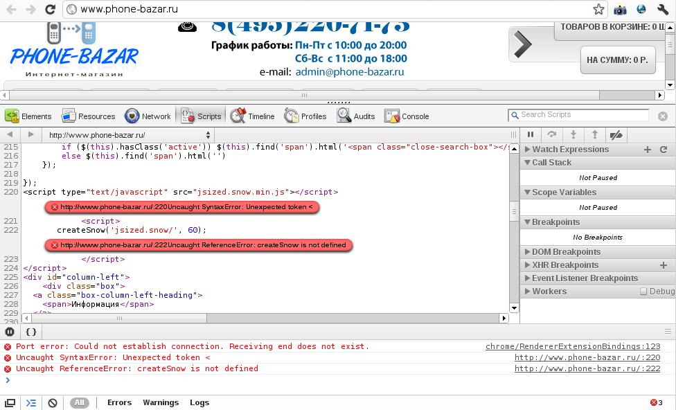 www.phone-bazar.ru___errors__-lia.png